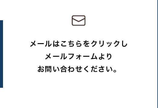 メールはこちらをクリックしメールフォームよりお問い合わせください。