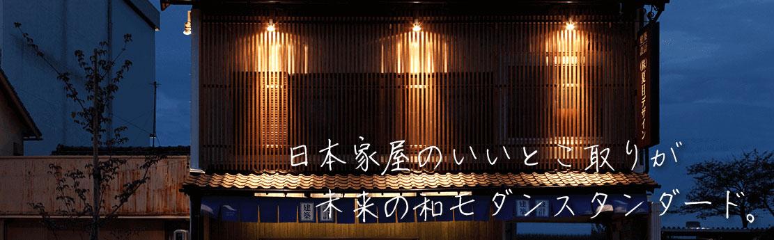 日本家屋のいいとこ取りが未来の和のモダンスタンダード