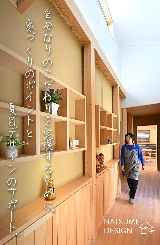 自分なりのこだわりを実現するために。家づくりのポイントと夏目デザインのサポート。