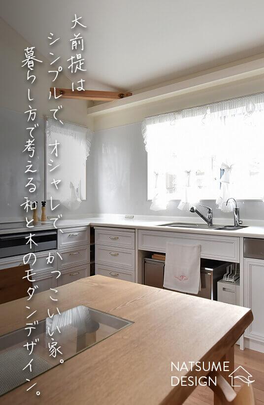 大前提はシンプルで、おしゃれで、かっこいい家。暮らし方で考える和と木のモダンデザイン。