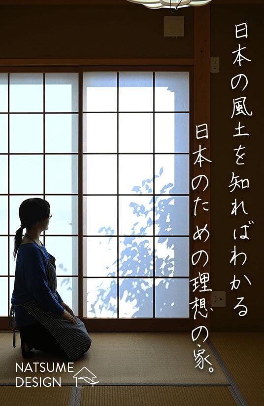 日本の風土を知ればわかる日本のための理想の家