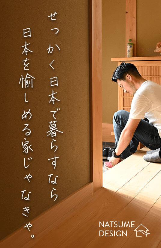 せっかく日本で暮らすなら日本を愉しめる家じゃなきゃ