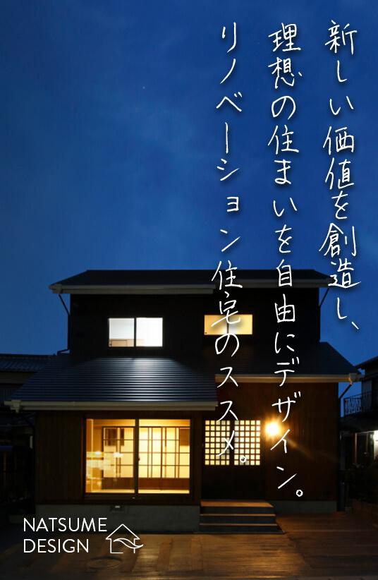 新しい価値を創造し、理想の住まいを自由にデザイン。リノベーション住宅のススメ。