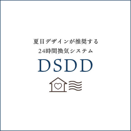 夏目デザインが推奨する 24時間換気システム DSDD