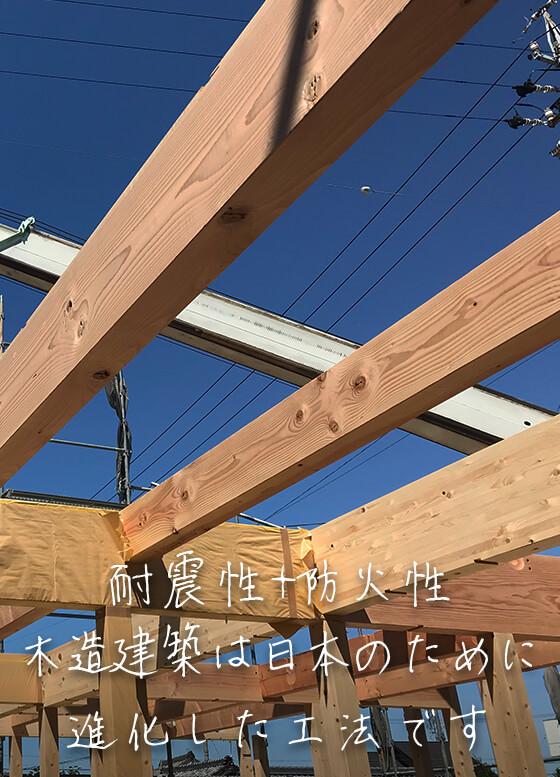 耐震性+防火性 木造建築は日本のために進化した工法です