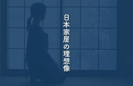日本家屋の理想像