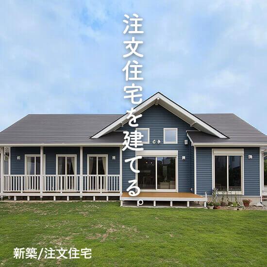 注文住宅を建てる。
