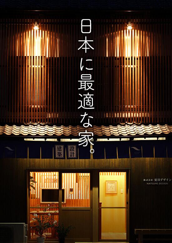 日本に最適な家。